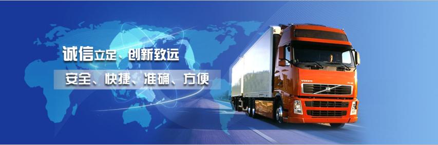 深圳到梅州整车运输物流专线