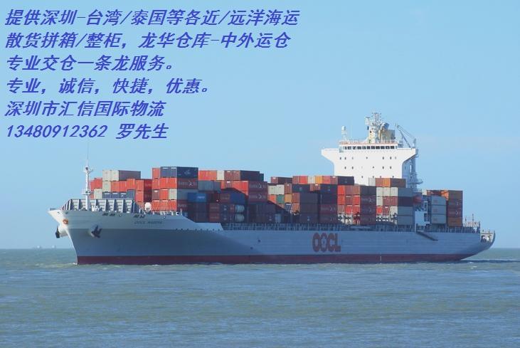 海运散货拼箱服务