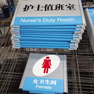 医院科室标识牌