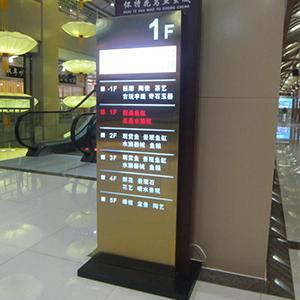 石家庄商场导视系统