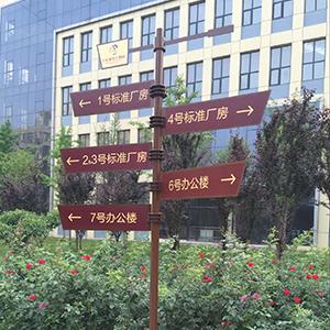 张家口北京景区指示牌