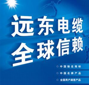 四川远东电缆售后服务