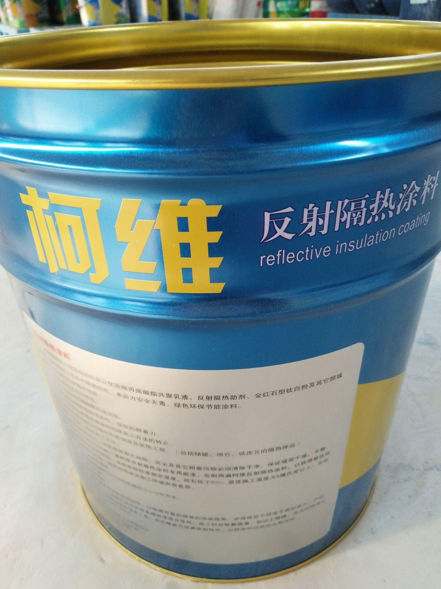 贵州反射隔热涂料