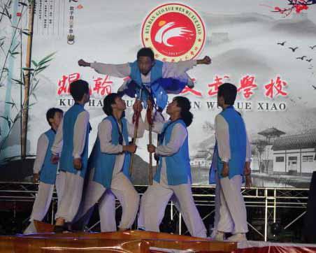 贵州武术学校