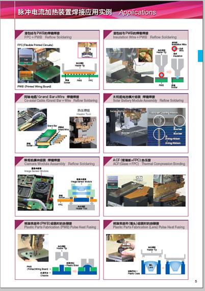 脉冲热压焊原理和部分应用实例