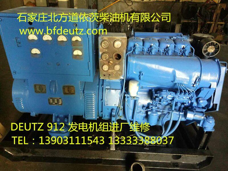 DEUTZ 912 发电机组进场维修