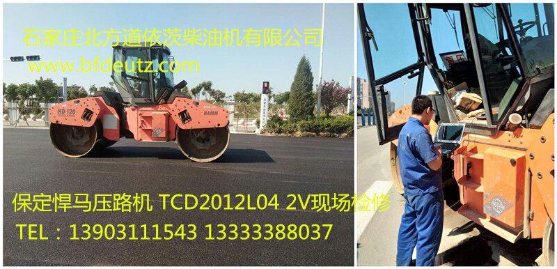 保定悍马压路机TCD2012L04 2V现场维修