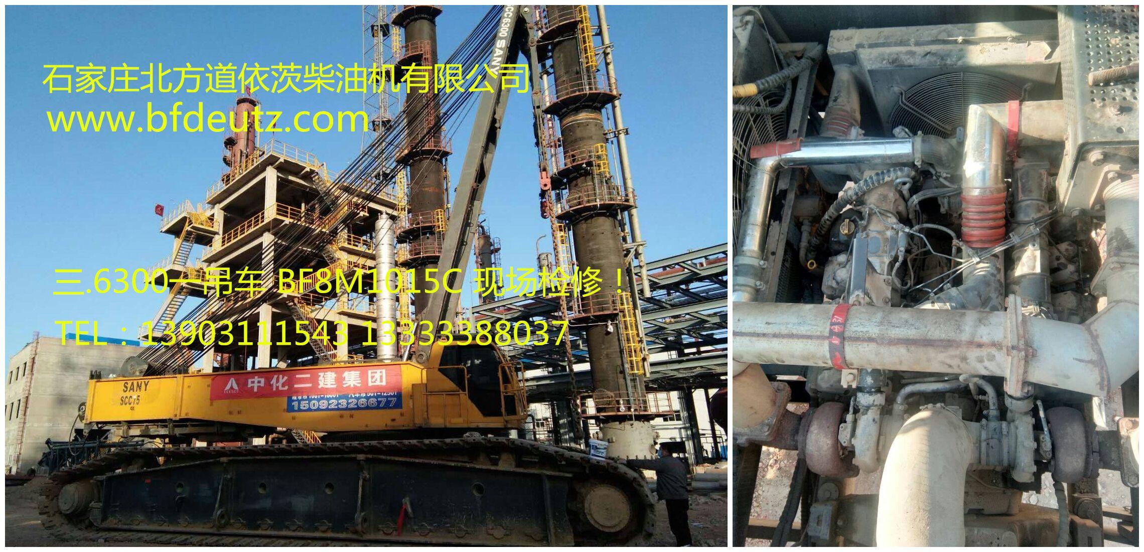 6300-吊车 BF8M1015C 现场检修