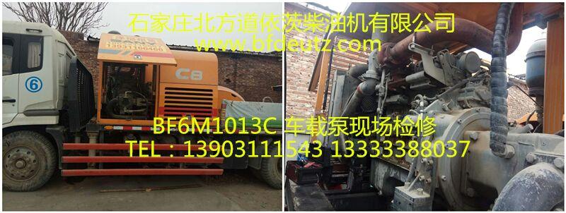 BF6M1013C 车载泵现场检修