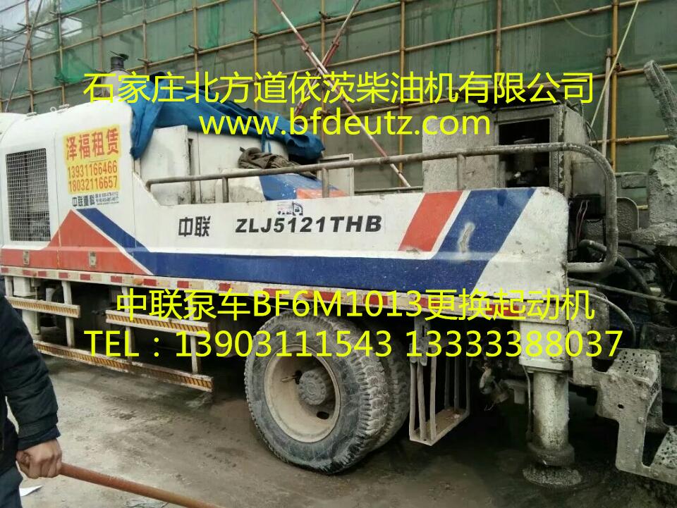 中联泵车BF6M1013更换起动机