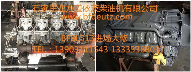 BF8L513进场大修