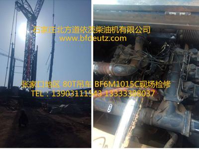 张家口地区80T吊车BF6M1015C现场维修