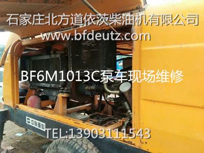 BF6M1013C泵车现场维修