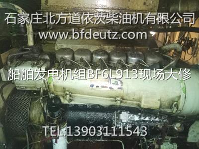 船舶发电机组BF6L913现场大修