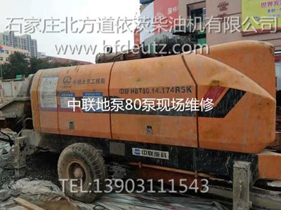 中联地泵80泵现场维修