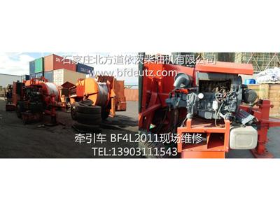 牵引车BF4L2011现场维修