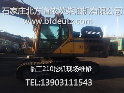 临工210挖掘机现场维修