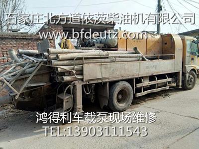 鸿得利车载泵现场维修