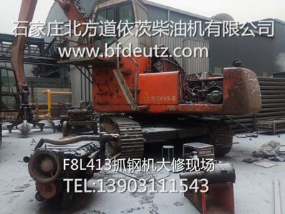 F8L413抓钢机大修现场