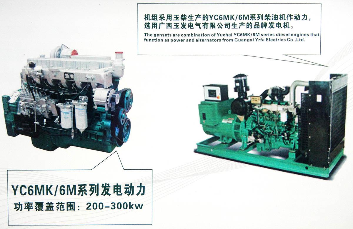 贵阳玉柴发电机