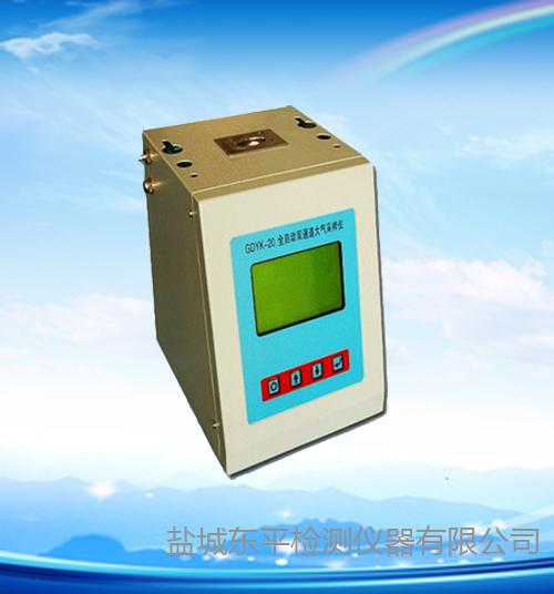 上海虹口区大气采样仪生产供应哪家好 东平 大气采样仪型号