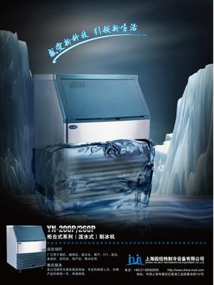 贵州商用制冰机