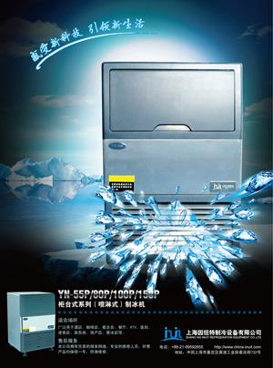 贵阳商用制冰机