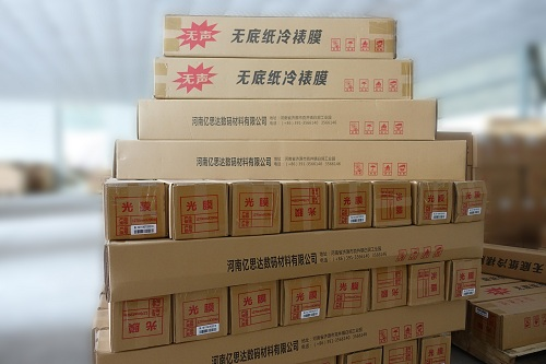 河南冷裱膜生产厂家