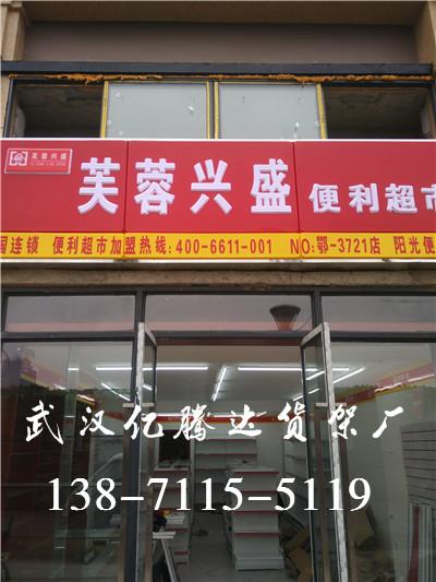 武汉市超市货架