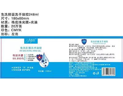 澳门新葡消毒液标签厂