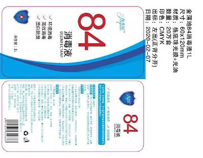 沧州消毒液印刷厂
