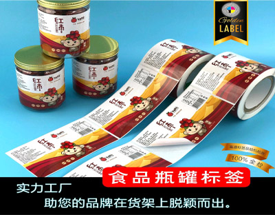 沧州卷筒标签厂