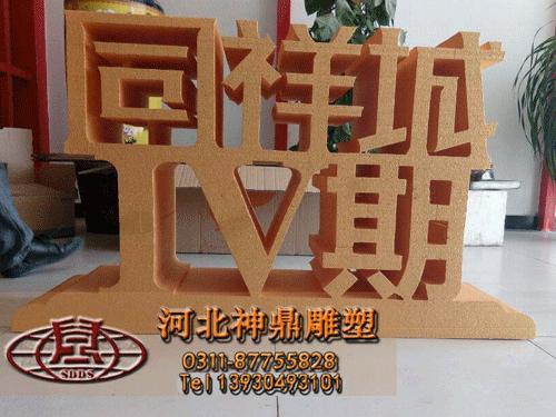 苯板雕塑厂家