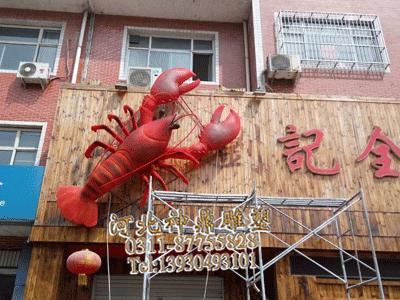 石家庄龙虾雕塑公司