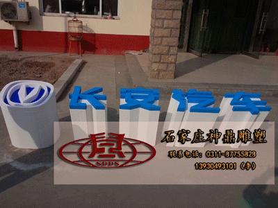 石家庄苯板雕塑公司