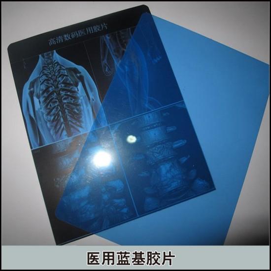 医用蓝基胶片