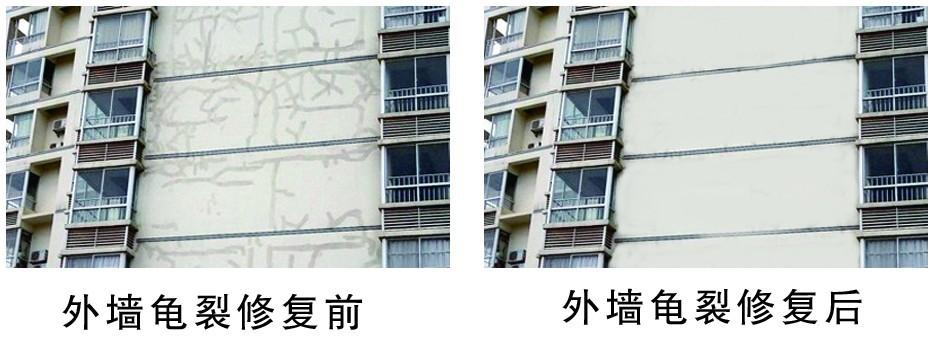 墙面龟裂修复