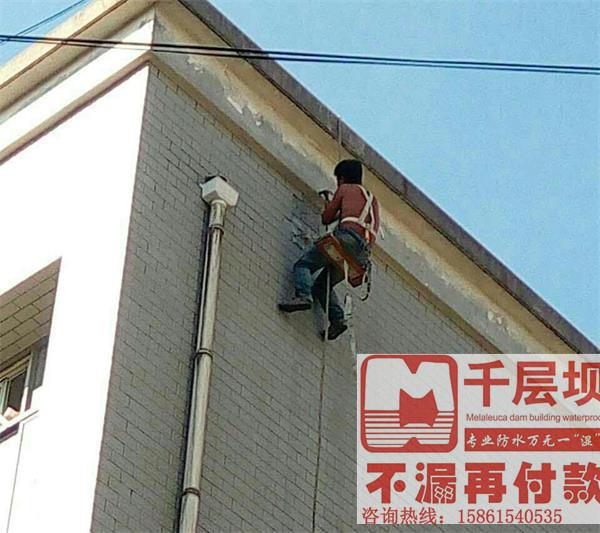 房屋漏水修理