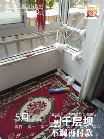 飘窗漏水维修