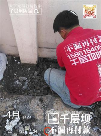 室内外补漏改造工程