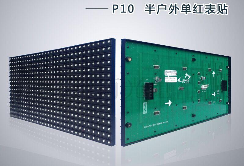 P10���峰���绾㈣〃璐�LED�剧ず灞�