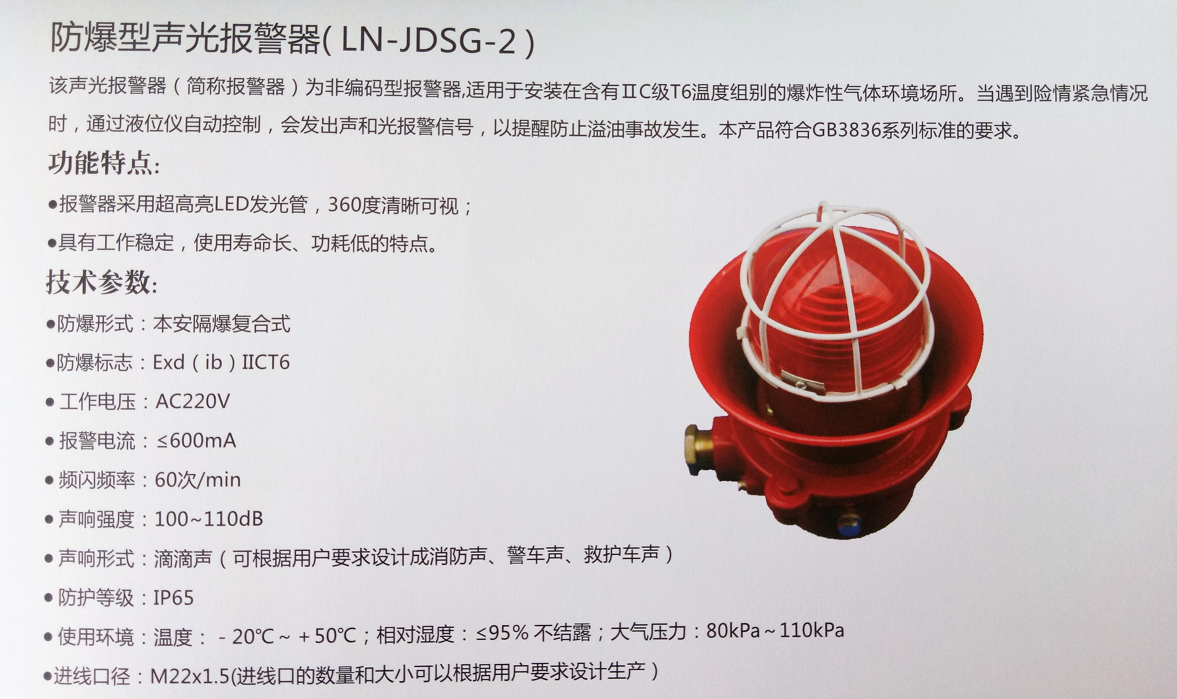 郑州防爆声光报警器