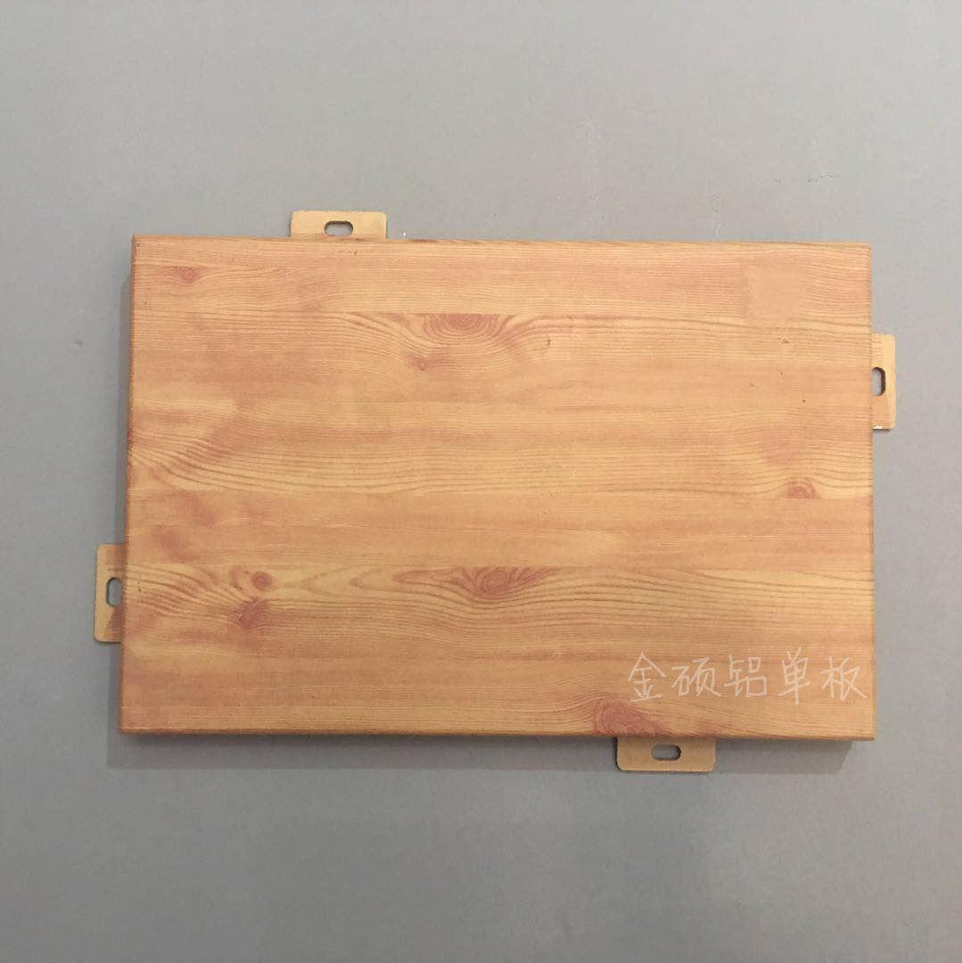 不锈钢热转印木纹