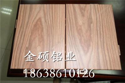 木纹铝单板生产