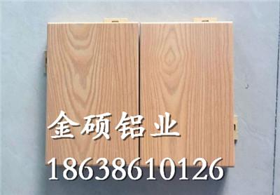 仿木纹铝单板生产厂家
