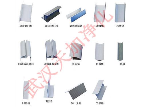 喷塑铝合金型材