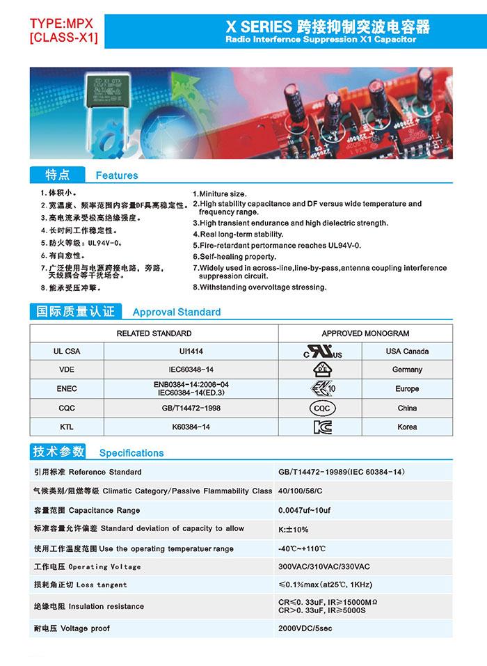 X1电容器(图1)