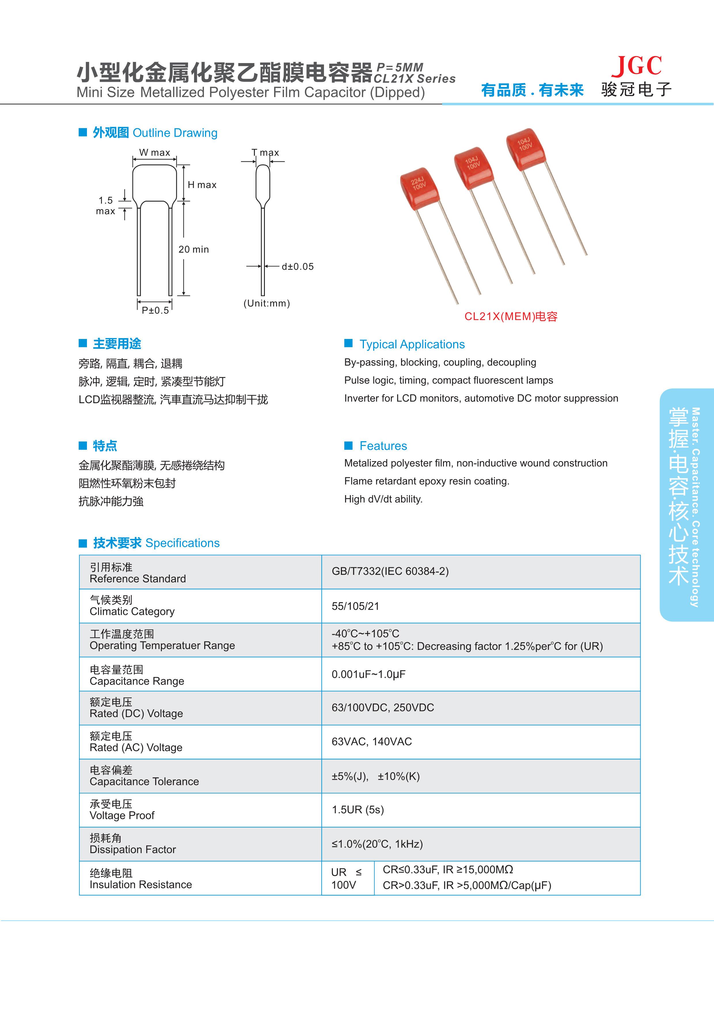 CL21X电容器(图1)