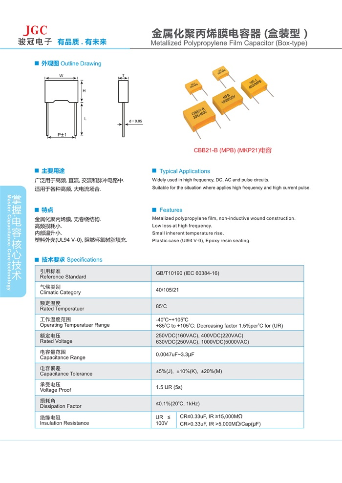 MPB电容器(图1)