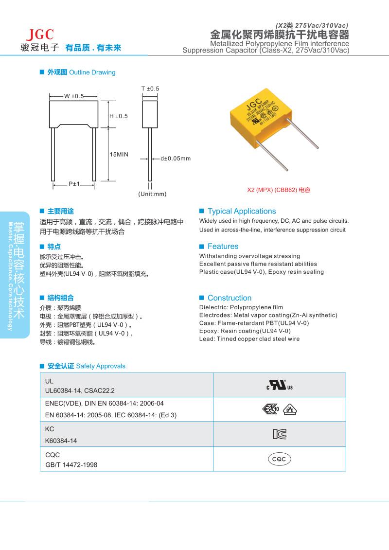 X2电容器(图1)